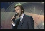 Музыка Браво: 20 лет. Юбилейный концерт в Кремле (2005) - cцена 2