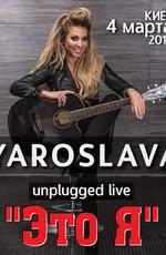 Ярослава - Это Я. Концерт Live