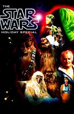 Звездные войны: Праздничный спецвыпуск / The Star Wars Holiday Special (1978)