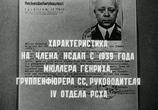 Фильм Семнадцать мгновений весны (оригинал) (1973) - cцена 3