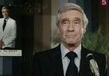 Фильм Тысяча миллиардов долларов / Mille milliards de dollars (1982) - cцена 3