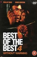 Лучшие из лучших 4: Без предупреждения / Best of the Best: Without Warning (1998)
