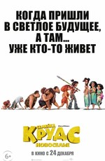 Семейка Крудс: Новоселье / The Croods: A New Age (2020)