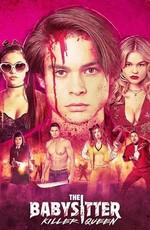 Няня. Королева проклятых / The Babysitter: Killer Queen (2020)