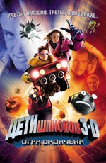 Дети шпионов 3: Игра окончена / Spy Kids 3D: Game Over (2003)