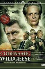 Кодовое имя: Дикие гуси / Geheimcode: Wildgänse (1984)
