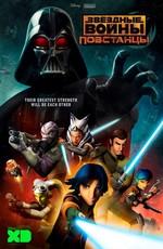 Звездные войны: Повстанцы / Star Wars Rebels (2014)