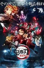 Клинок, рассекающий демонов: Бесконечный поезд / Kimetsu no Yaiba: Mugen Ressha-Hen (2020)