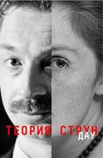 ДАУ. Теория струн / DAU. Strig Theory (2020)