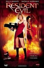 Обитель зла / Resident Evil (2002)