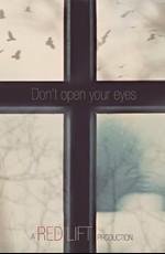Не открывай глаза