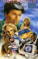 Кларенс / Clarence (1990)