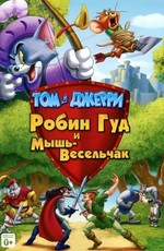 Том и Джерри: Робин Гуд и Мышь-Весельчак / Tom and Jerry: Robin Hood and His Merry Mouse (2012)