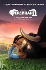 Фердинанд / Ferdinand (2017)