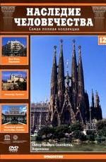 Наследие человечества. Выпуск 12. Испания - Альгамбра, Антонио Гауди, Сеговия
