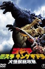 Годзилла, Мотра, Кинг Гидора: Монстры атакуют / Gojira, Mosura, Kingu Gidora: Daikaiju sokogeki (2001)