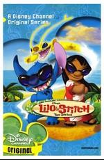 Лило и Стич / Lilo & Stitch: The series (2004)