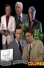 Коломбо: Кризис личности / Columbo: Identity Crisis (1975)