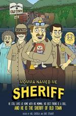 Мама назвала меня Шерифом / Momma Named Me Sheriff (2019)