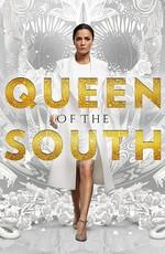 Королева юга