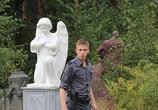 Фильм Парень с нашего кладбища (2015) - cцена 3