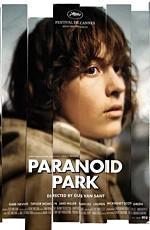 Параноид Парк