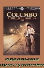 Коломбо: Идеальное преступление / Columbo: Make Me a Perfect Murder (1978)