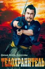 Телохранитель / Yojimbo (1961)