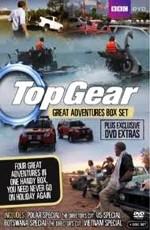 Top Gear Путешествие на восток США