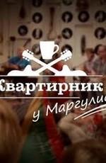 Лицей - Концерт у Маргулиса на НТВ