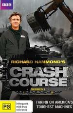 Интенсивный курс Ричарда Хаммонда