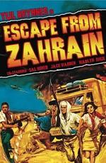 Побег из Захрейна