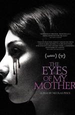 Глаза моей матери