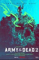 Армия мертвецов 2 / Army of the Dead 2 (2023)