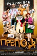 Безумные преподы / Les profs (2013)