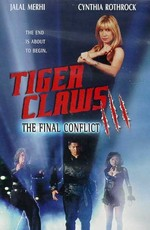 Коготь тигра 3 / Tiger Claws III (2000)