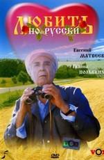 Любить по-русски (1995)