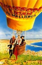 Банда Йонссона на Майорке / Jönssonligan på Mallorca (1989)