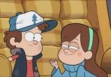 Мультфильм Гравити Фолз / Gravity Falls (2012) - cцена 2
