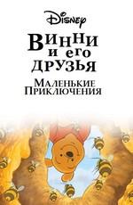 Винни Пух и его друзья. Маленькие приключения / Mini Adventures of Winnie the Pooh (2011)
