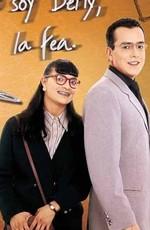 Я – Бетти, дурнушка / Yo soy Betty, la fea (1999)
