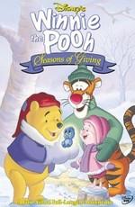 Винни Пух: Время делать подарки / Winnie the Pooh: Seasons of Giving (1999)