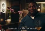 Сцена из фильма Интрижка / Hooking Up (2020) Интрижка сцена 4