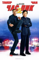 Час пик 2 / Rush Hour 2 (2001)