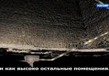 Сцена из фильма Подземная одиссея / Ancient Invisible Cities (2018) Подземная одиссея сцена 2