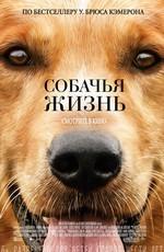 Собачья жизнь / A Dog's Purpose (2017)