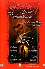 Кошмар на улице Вязов 7 - Новый кошмар Уэса Крэйвена / Wes Craven's New Nightmare (1994)