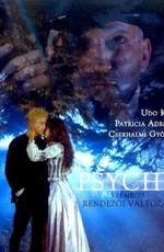Нарцисс и Психея