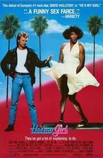 Он - моя девочка / He's my girl (1987)