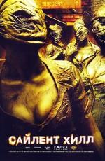 Дополнительные материалы - Сайлент Хилл / Extras: Silent Hill (2006)